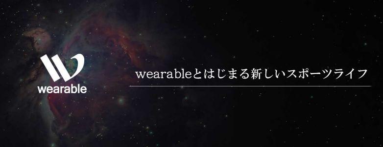 Wearable